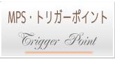 MPS・トリガーポイント