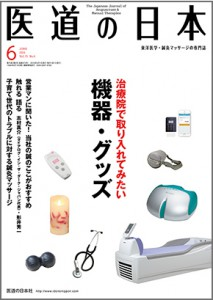 1606_hyoshi-213x300