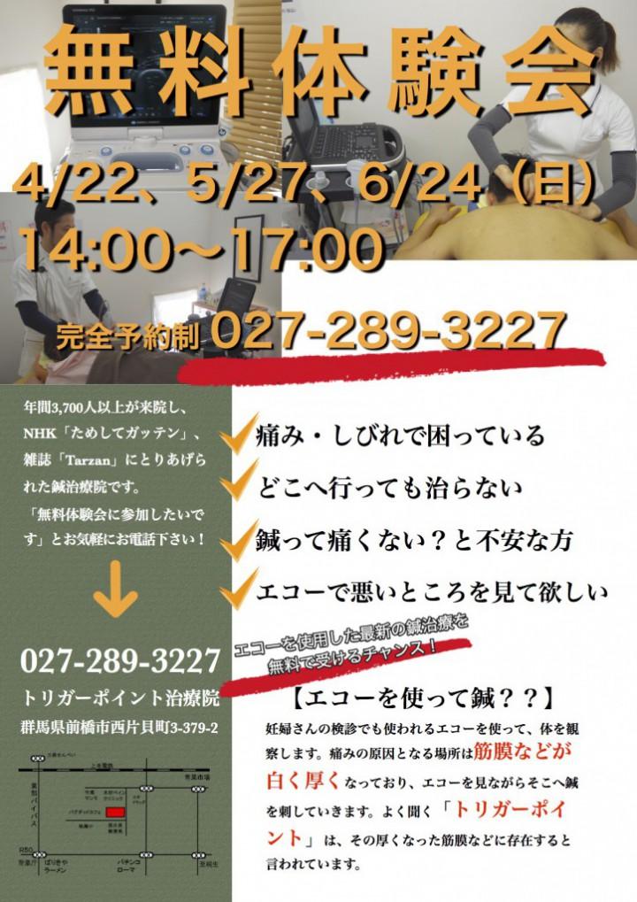 4.5.6月無料体験会
