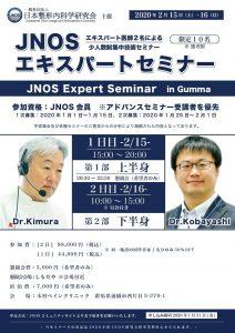 expert_20200215-212x300