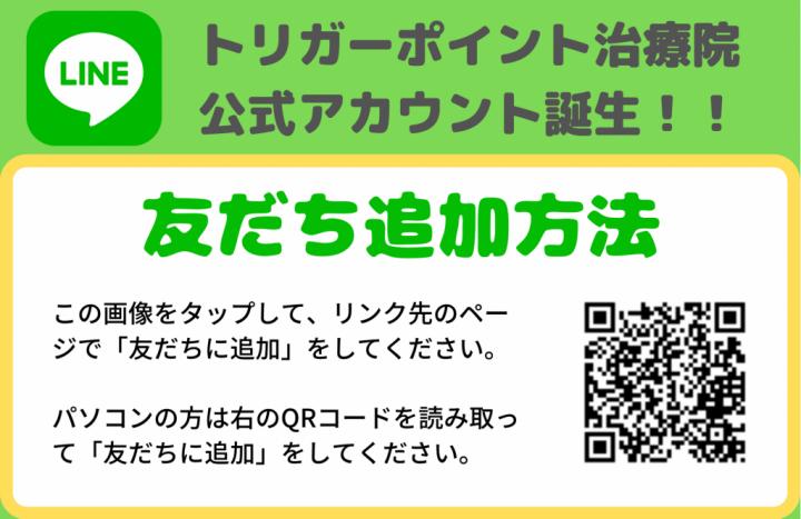 トリガーポイント治療院 公式アカウント誕生!!